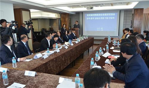 Провинция Цзилинь продвигает глобализацию туризма в Сеуле