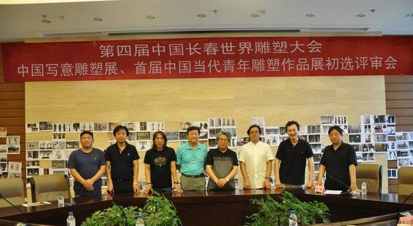 Чанчуньская международная выставка скульптур