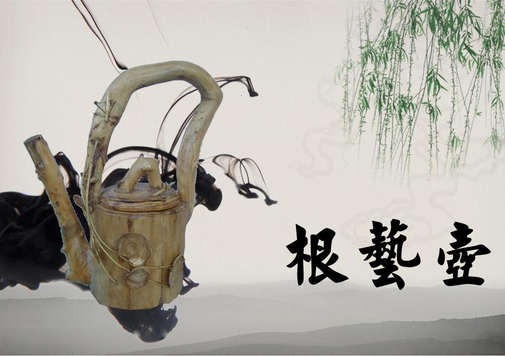 Искусство фигур из корней Чжэньлай