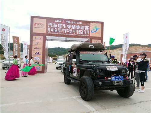 Начало ралли автомашин и автодомов в провинции Цзилинь Китая 2018 года