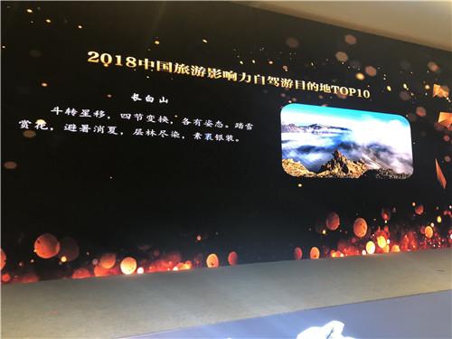 Обнародован рейтинг влиятельности в туристической отрасли Китая на 2018 год, провинция Цзилинь удостоилась трех призов