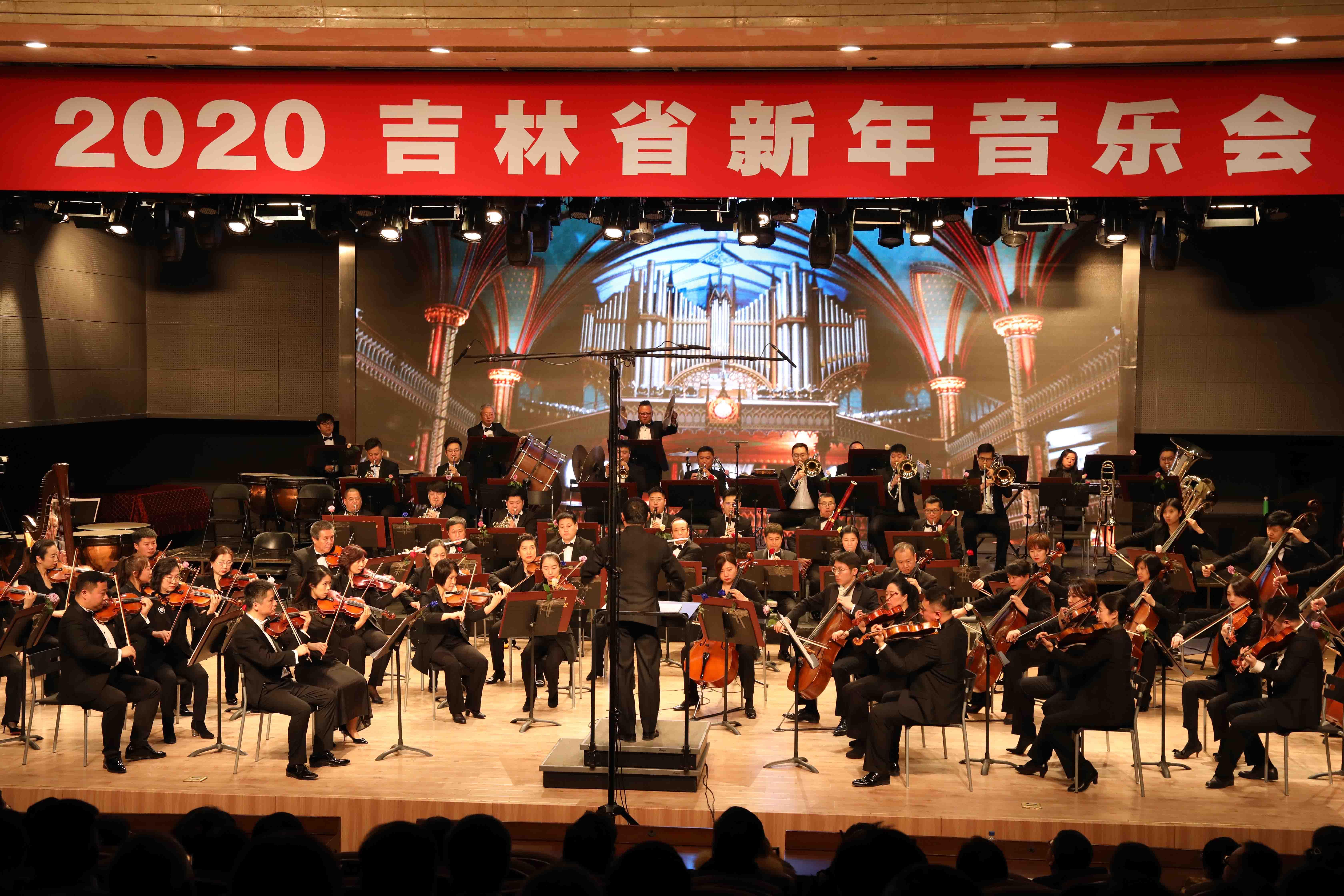 В библиотеке провинции Цзилинь состоялся новогодний музыкальный вечер 2020